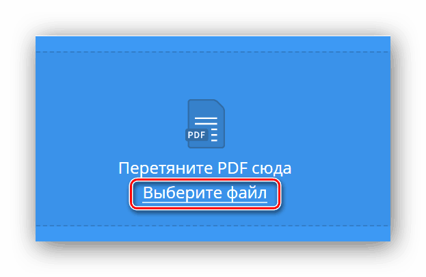 SMALLPDF Выбор файла