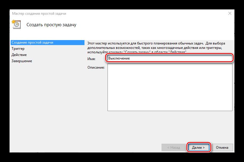 Ввести Имя задачи в планировщике заданий для автовыключения компьютера Windows 7