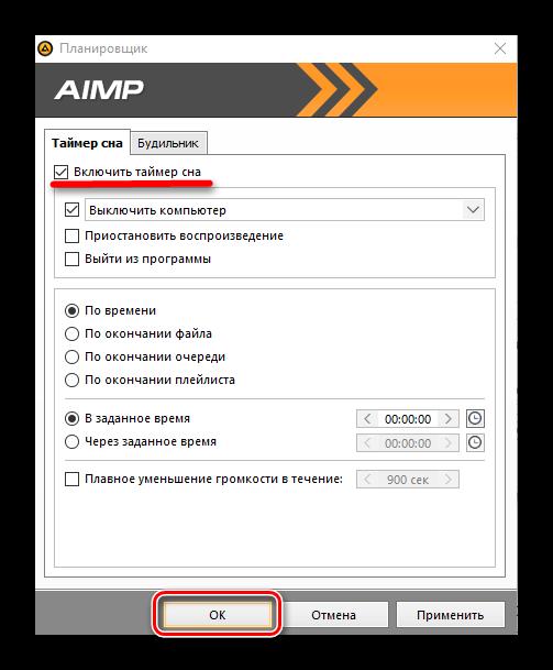 Включение и настройка таймера в планировщике AIMP для автоотключения компьютера Windows 7