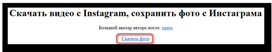 Кликаем на кнопку скачать фото на сервисе Zasasa