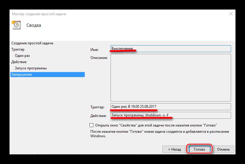 Нажать Готово для завершения создания задачи для автовыключения компьютера Windows 7