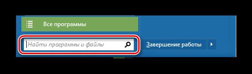 Поиск программы Планировщик заданий в меню пуск для автовыключения компьютера Windows 7