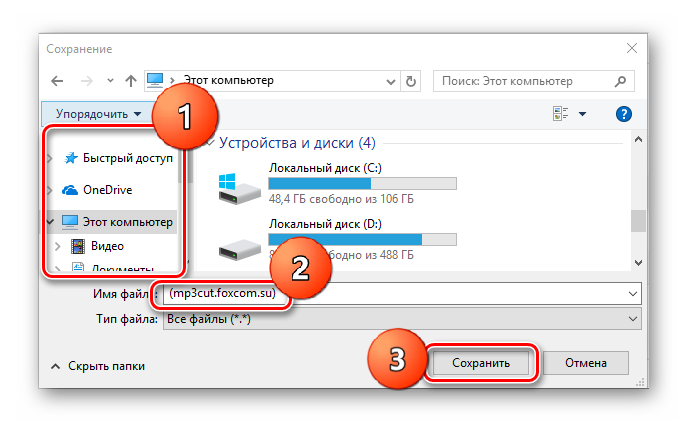 Сохранение файла на сервисе Splitter Joiner