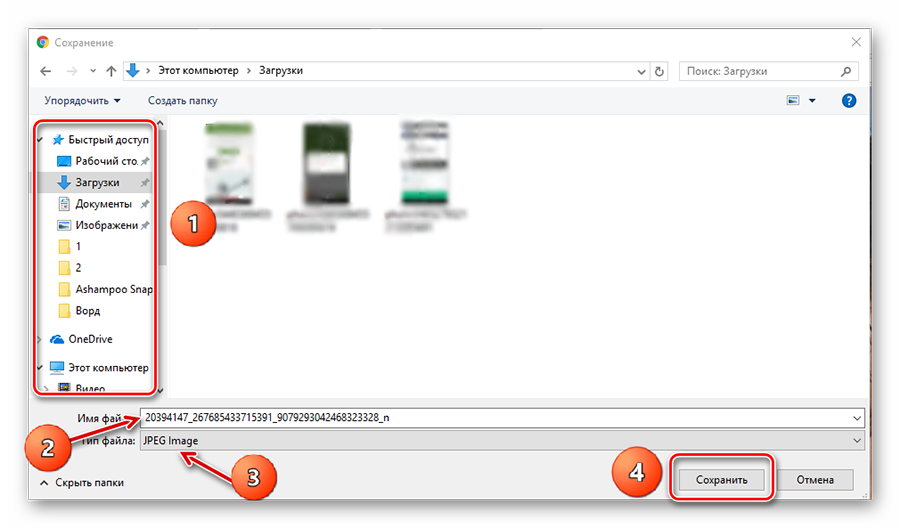 Сохраняем изображение в браузере