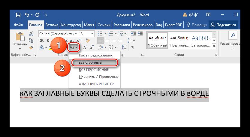Как в слове сделать все буквы заглавными 640