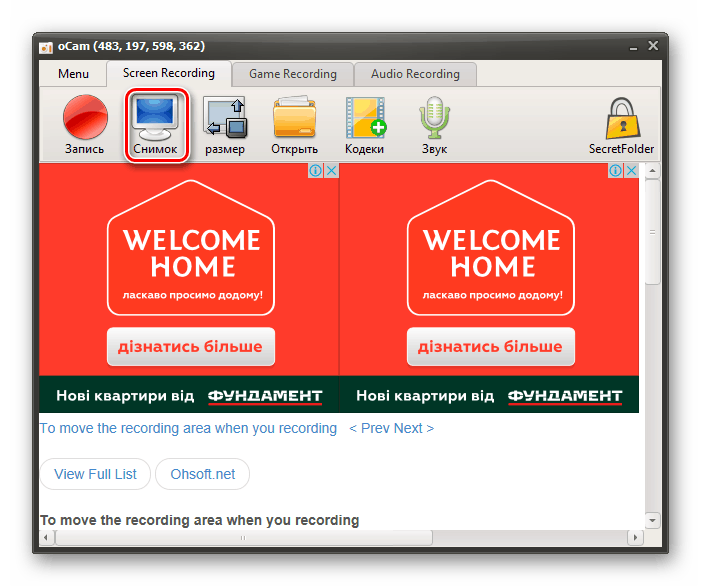 Создание скриншота с помощью oCam Screen Recorder