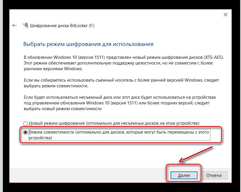 Выбор режима совместимости в Bitlocker