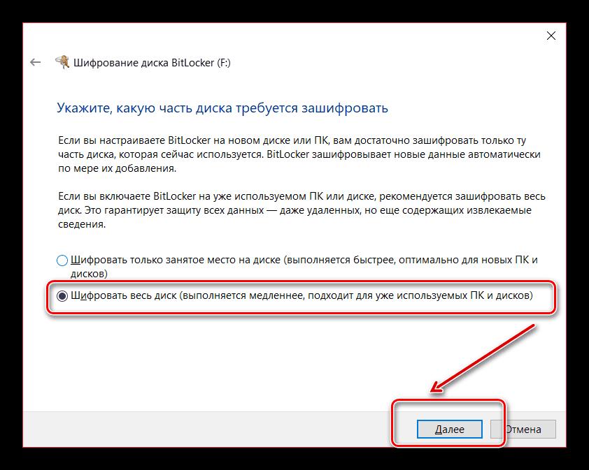 Выбор типа шифрования в Bitlocker