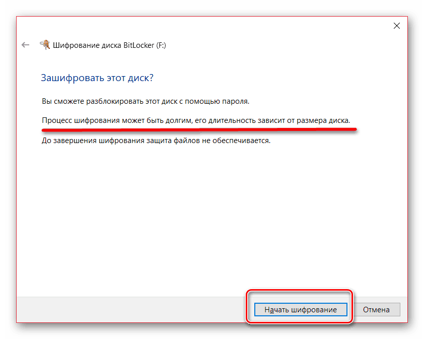 Запуск шифрования в Bitlocker