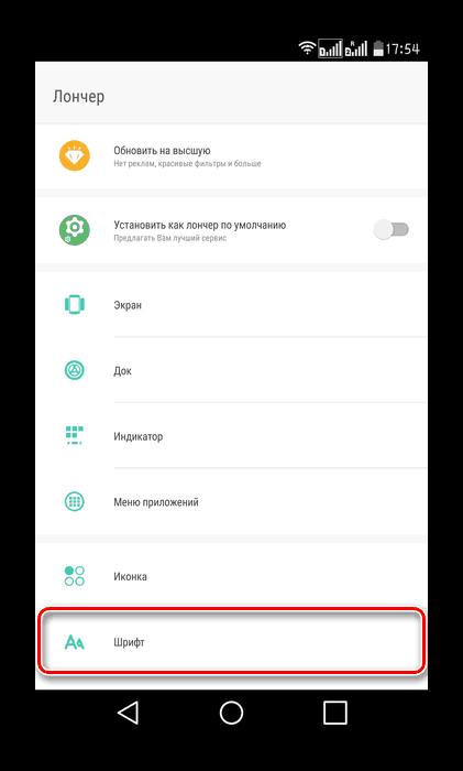 Меню шрифт в настройка лончера на Android