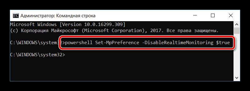 Отключение Защитника Windows 10 в Windows PowerShell