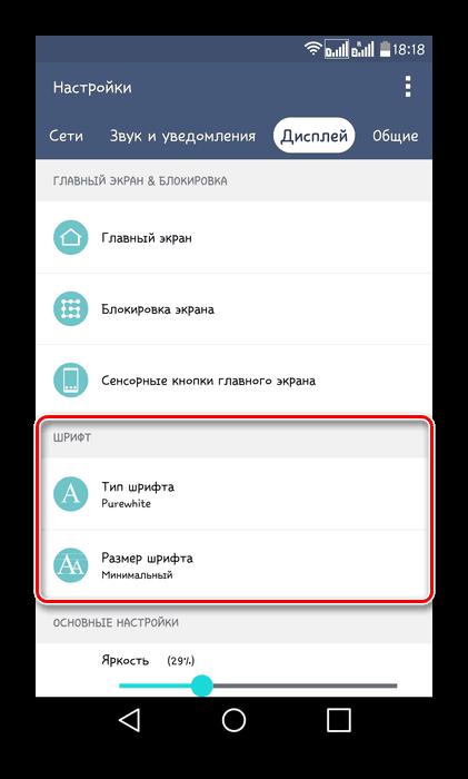 Стандартные настройки шрифта на Android
