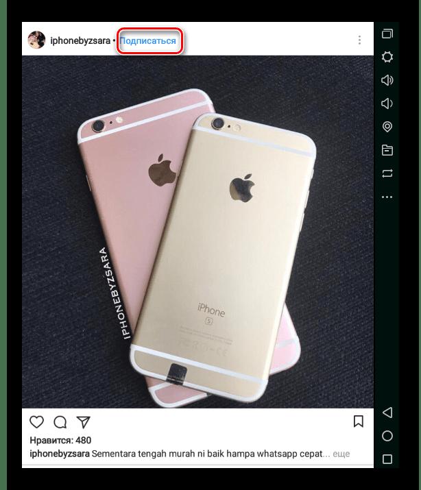 Подписаться на профиль в Instagram