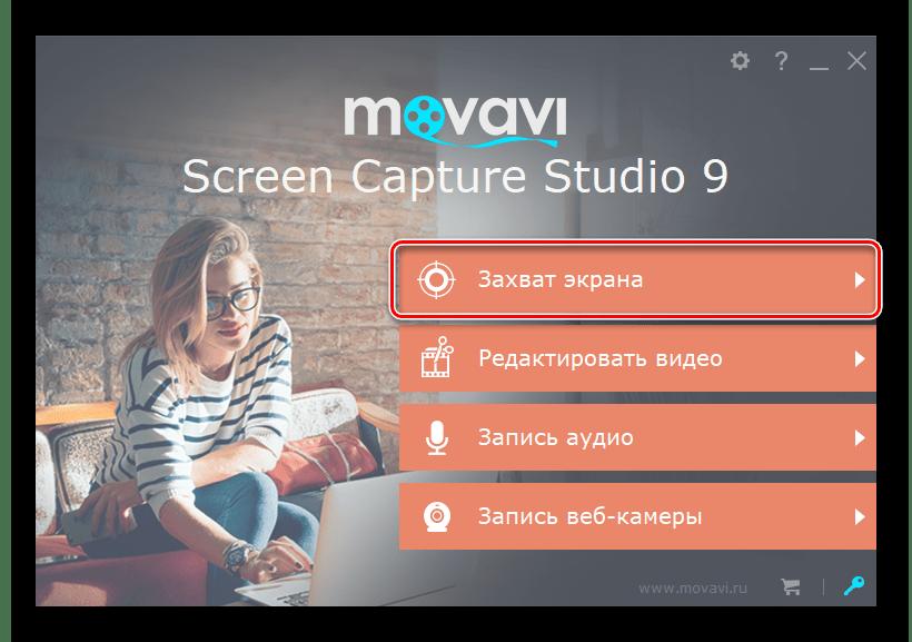 Выбор функции Захват экрана в программе Movavi Screen Capture