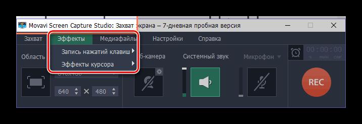 Выбор эффектов захвата экрана в программе Movavi Screen Capture