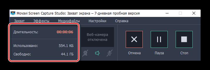 Информация о состоянии видеозаписи в программе Movavi Screen Capture