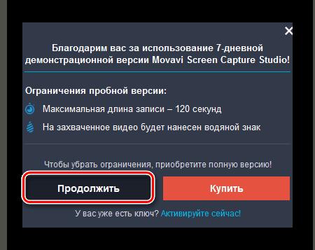 Начать запись видео с экрана компьютера в программе Movavi Screen Capture