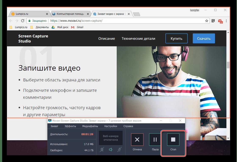 Остановить записть видео с экрана компьютера в программе Movavi Screen Capture