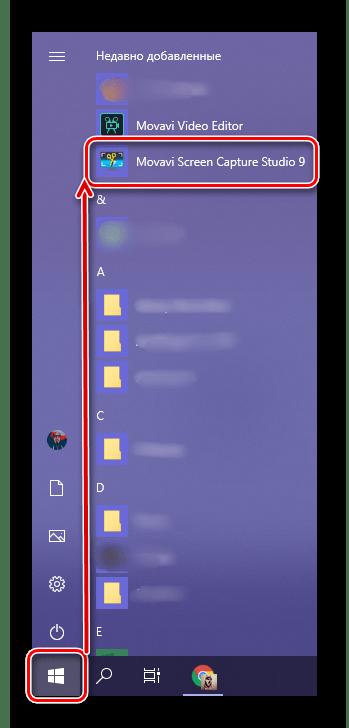 Первый запуск программы Movavi Screen Capture