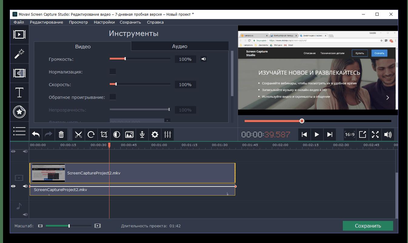 Редактирование записанной видеозаписи во встроенном редакторе Movavi Screen Capture
