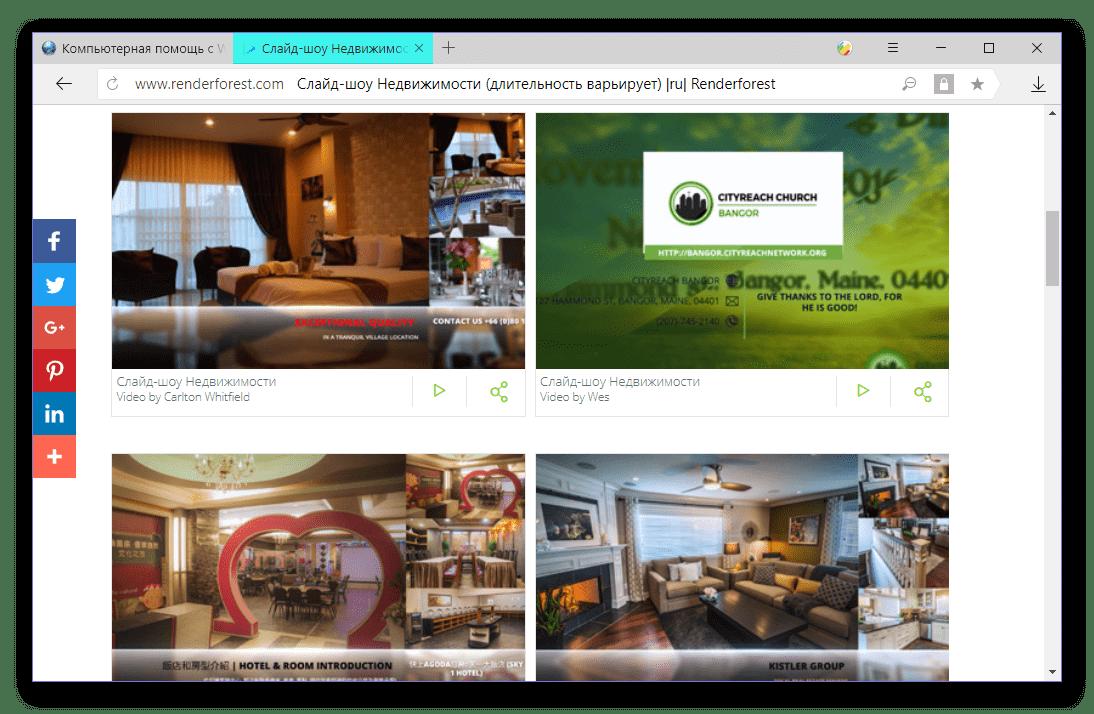 Варианты шаблонов для создания слайд-шоу в онлайн-сервисе Renderforest