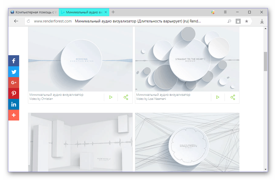 Выбор шаблонов для музыкальных визуализаций в онлайн-сервисе Renderforest