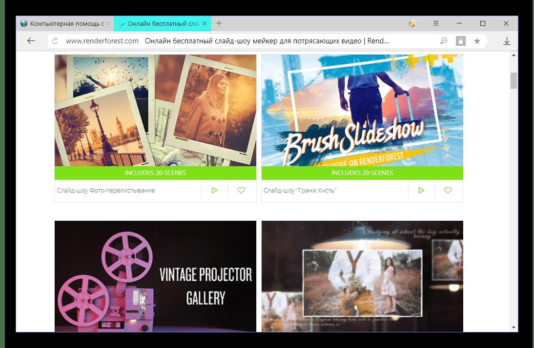 Категории заготовок для слайд-шоу в онлайн-сервисе Renderforest