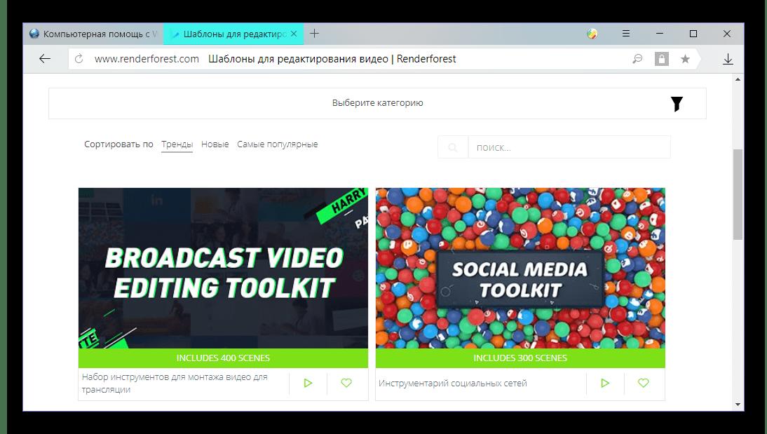 Категории шаблонов для создания рекламных проектов на онлайн-сервисе Renderforest