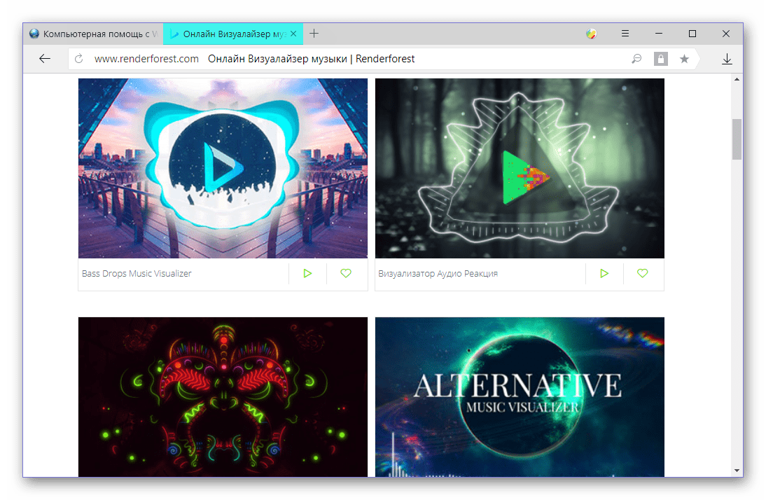 Набор музыкальных визуализаций на онлайн сервисе Renderforest