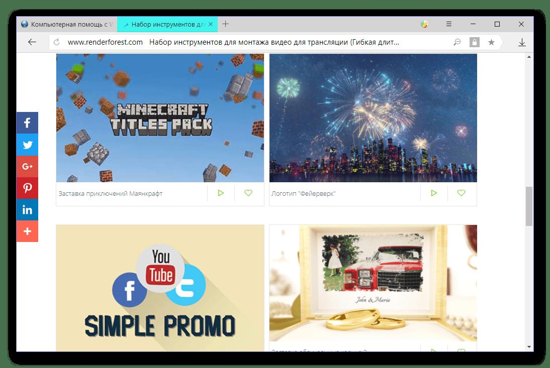 Набор шаблонов для создания рекламных проектов на онлайн-сервисе Renderforest