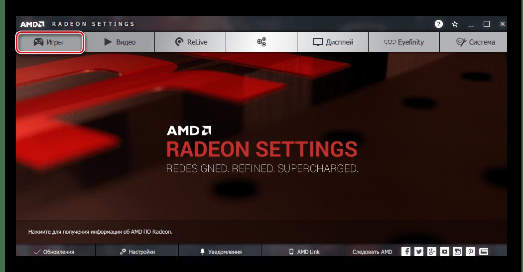 Вкладка Игры в драйвере для AMD Radeon