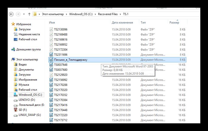 Измененные имена файлов после восстановления программой RecoverRX