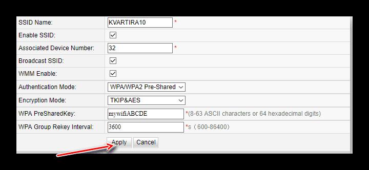 Сохранение измененного пароля Wi-Fi в роутере