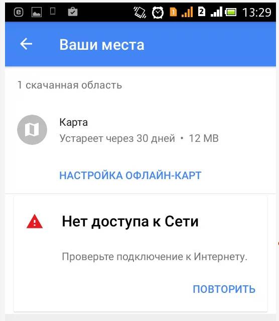 Пользоваться гугл картами на андроиде