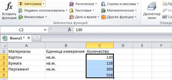 Вставляем формулы в Excel