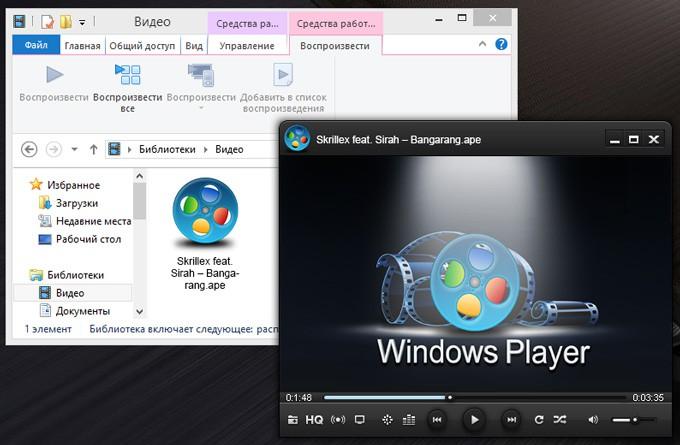 Открыть и прослушать APE файл при помощи проигрывателя Windows Media можно, если предварительно установить DS фильтр