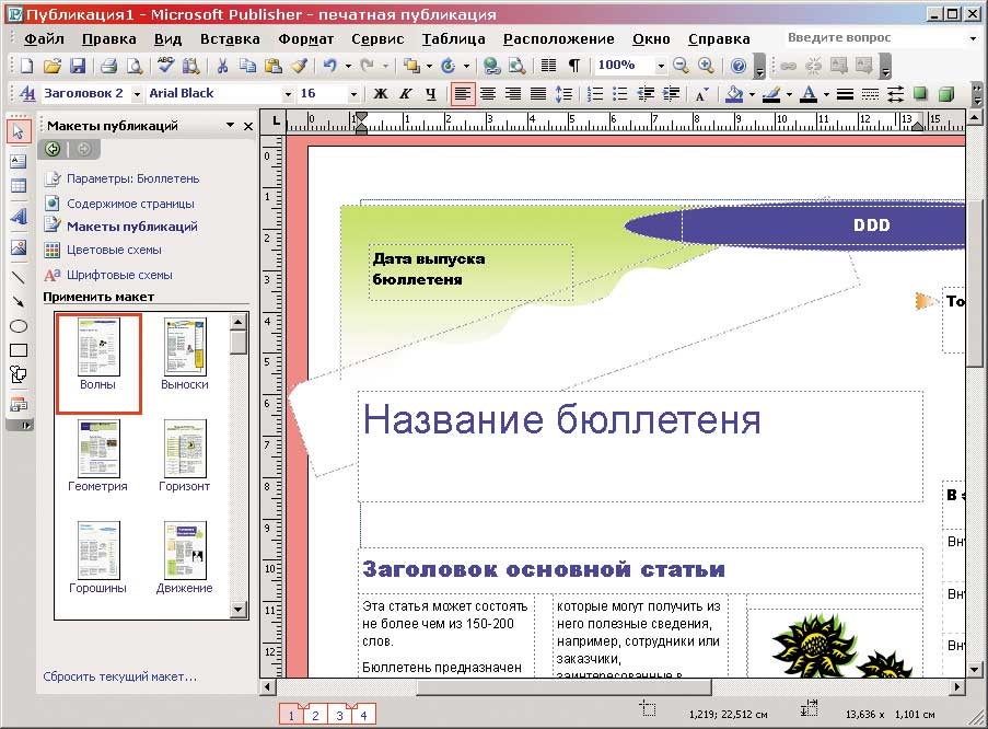 Макет плаката, создаваемого при помощи MS Publisher, будет сохранен как PUB файл.