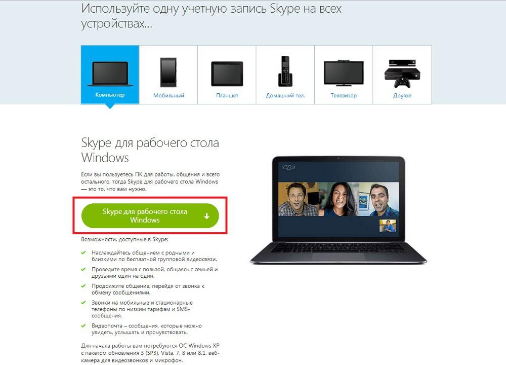 Перед тем, как установить скайп на ваш компьютера, его необходимо скачать с официального сайта