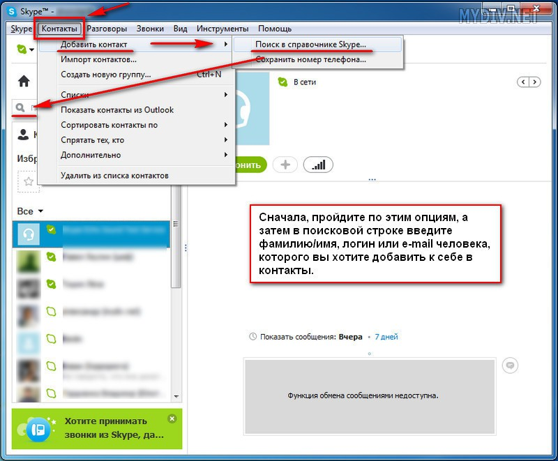 Если вам необходимо найти человека в skype - встроенный поиск позволяет искать по ряду опций - можно указать не только ФИО, но и e-mail или же его login