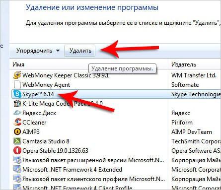 Удаляем скайп через панель управления