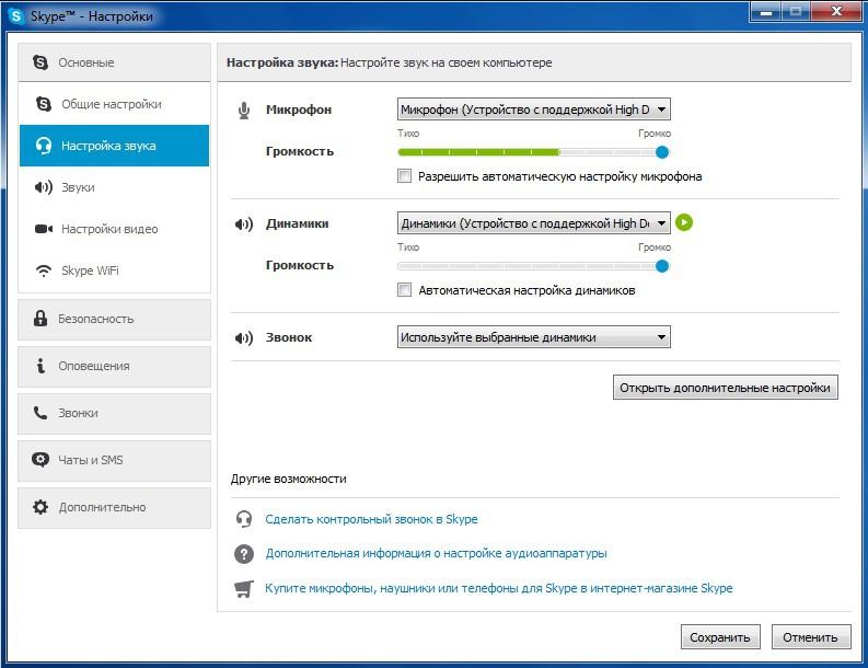 Интерфейс настроек skype интуитивно понятен даже для начинающих пользователей компьютера