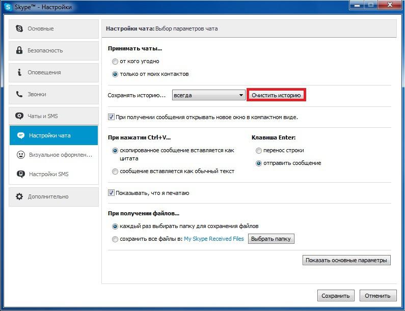 Удалить всю переписку сообщений в Skype можно в настройках программы, при помощи функции очистки истории
