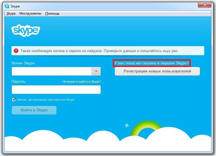 Начать восстанавливать пароль в скайпе можно, перейдя по соответствующей ссылке в окне входа в программу
