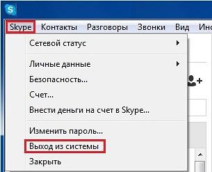 Процесс смены аккаунта skype без завершения работы программы идет через контекстное меню