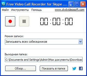 Free Viceo Call Recorder for Skype - специализированная программа, предназначенная для записи разговоров и конференций Скайпа