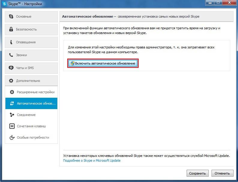 Настройка автоматического обновления Skype позволит вам не тратить время на самостоятельную загрузку и установку приложения
