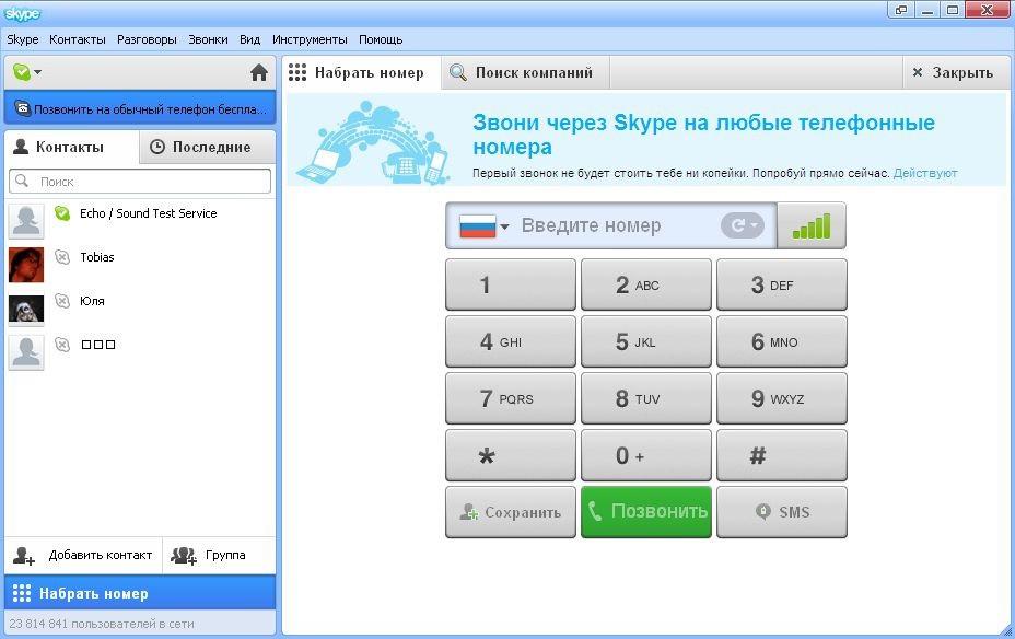 Пополнив ваш счет Skype, можно начинать звонить на любые телефонные номера