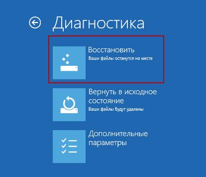 При проблемах с загрузкой Windows 8 сама запустит утилиты диагнотики и восстановления системы