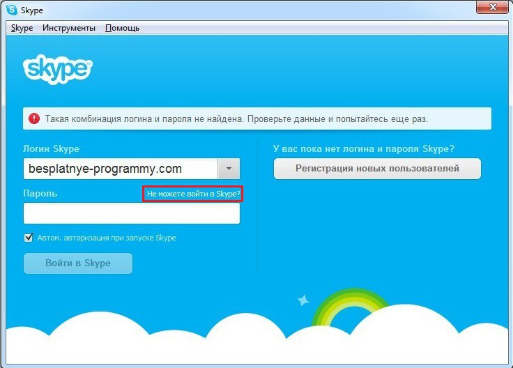 """Восстановить утерянный пароль для скайпа можно, перейдя по ссылке """"Не можете войти в Skype?"""" в окне входа в программу"""