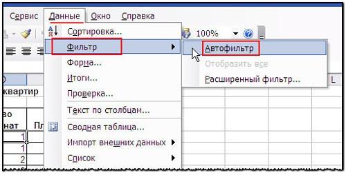 Пример создания автофильтра данных Excel